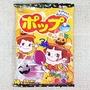 (日本) Fujiya 不二家POP水果棒棒糖(萬聖節版) 1包 104.4 公克 (18支) 特價 80 元【 4902555125800 】(萬聖節糖果 萬聖節水果棒棒糖)