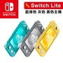 Nintendo 任天堂 Switch Lite 主機 (三色可選)