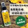 現貨【華陀益生】 馬告植萃精油防蚊液  baby也可使用哦 ♥  2+1罐只要 $660 !!!