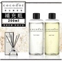 🏠現貨19款✨韓國 cocodor 補充瓶✨經典熱銷 室內精油香氛擴香專用補充瓶(200ml)【小房子】