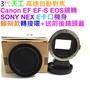 最新三代 天工 techart 高速 自動對焦 轉接環 Canon EOS EF EF-S鏡頭轉Sony NEX E機身