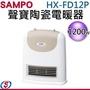 【信源】1200W【SAMPO聲寶陶瓷式電暖器】HX-FD12P / HXFD12P *線上刷卡*免運費*