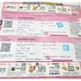 台鐵車票 火車票 自強號 普悠瑪號車票2018票根 台中 台南