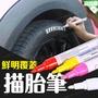 【歐比康】油漆筆 輪胎用描胎筆 補漆筆 彩繪筆 補胎筆 塗鴉筆 輪胎改色 輪胎筆 描胎筆