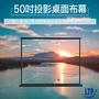 【LTP-投影機布幕】50吋戶外室內兩用16:9/4:3投影布幕 (吊掛/立式)