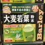 costco 代購 日本大麥若葉粉末 176包(1包3公克)