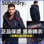 ✨coc.make✨英國正品Superdry極度乾燥外套男款加絨衝鋒衣 防風 保暖 防水夾克三拉式連帽外套