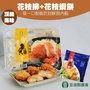 【東港農會】澎湖縣農會 花枝蝦餅+花枝排(2包一組各一包)