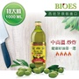 【囍瑞BIOES】純級100%純橄欖油(1000ml)