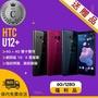 【HTC 宏達電】U12+ 6G/128G 福利品智慧型手機(原廠盒裝 贈 玻璃保貼)