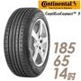 【Continental 馬牌】ContiEcoContact 5 環保節能輪胎_單入組_185/65/14(CEC5 ECO5)