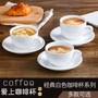 酒店通用新款歐式咖啡杯陶瓷創意簡約家用咖啡杯子美式咖啡杯帶碟