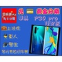 免卡分期-現金分期-華為 p30 pro 頂配版  512 GB  極光色-空機分期-線上分期