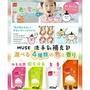 預購 MUSE 自動給皂機 洗手機 洗手乳 補充包 補充液 450ml 900ml