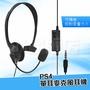 SONY PS4 專用 有線 耳機麥克風組含線控 單耳 耳麥 遊戲 聊天 可調麥克風角度(80-0817)