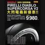 倍耐力 大閃電輪胎 190/55 ZR17 PIRELLI SUPERCORSA V2 全新