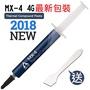 ARCTIC MX-4 散熱膏 4g 2018 最新包裝 送刮板 散熱精品 磨合期短 不導電 8.5 W/mK 現貨