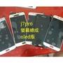 台灣(三重長榮)送螢幕膠/三星 Galaxy J7 Pro SM-J730GM/DS j730 OLED觸控液晶螢幕總成