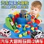 汽車闖關大冒險兒童遊戲玩具