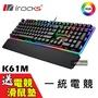 [限時送鼠墊]【一統電競】艾芮克 I-ROCKS K61M RGB 背光 機械式鍵盤