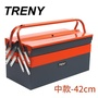 【TRENY】雙把三層鐵製工具箱中(42CM)