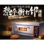 拓奇烤箱商用一層一盤電烤箱商用蛋鬆披薩蛋撻單層大容量烘焙烤箱 MKS年終狂歡