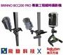 brinno  BCC200 PRO 縮時攝影機 加送32G記憶卡 建築工程縮時攝影相機 公司貨  含稅開發票