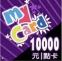 Mycard 10000 九折賣