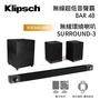 【附基本安裝】Klipsch 古力奇 BAR-48 與 SURROUND-3 無線超低音 聲霸  BAR 48 公司貨