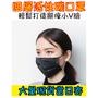 獨立封裝好用!黑色口罩 小V臉口罩 四層口罩 活性碳口罩 碳纖維口罩 成人口罩 口罩