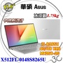 【Drk3C】ASUS 華碩 VivoBook X512FL 冰河銀 (15吋窄邊框/I5/2G獨顯/1.75kg)免運