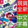 (現貨全新) NS SWITCH  超級瑪利歐派對 中文版 Super Mario Party 瑪莉歐 派對