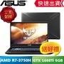 ASUS FX705DU-0021B3750H 17.3吋 AMD軍規電競(AMD R7-3750H/8GB/雙硬碟/GTX 1660Ti 6G) 戰斧黑