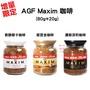 增量限定 日本 AGF Maxim 即溶咖啡 (80g+20g) 3款可選-TC