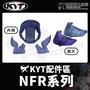 KYT安全帽 NFR 原廠配件 頭頂內襯 兩頰內襯 三角 耳襯 深墨鏡片 電鍍藍鏡片 電鍍片 防霧片 耀瑪騎士機車部品