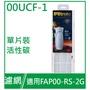 3M 超濾淨型 空氣清淨機專用濾網 含活性碳 CHIMSPD-00UCF-1 花瓶機濾網 台製副廠濾網 ㊣原廠公司貨㊣