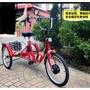 電動三輪腳踏車