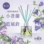 超人氣商品 正品公司貨  水魔素香水擴香瓶 台灣製造 批發私聊聊