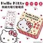 2020最新正版授權Hello Kitty無線充電行動電源(本產品通過NCC及BSMI合格認證)