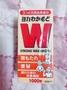 🚚 日本🇯🇵 若元錠 1000錠