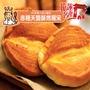 【TOP王子】赤穗天鹽酥烤羅宋-6入(2入/袋) (含運0)