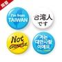 我是台灣人不是中國人系列 胸章(一套4入)