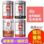 <最後三罐!> illy咖啡豆 (250g) 咖啡粉 中度烘培豆 深度烘焙豆 巴西豆 意利咖啡豆 咖啡粉 illy咖啡