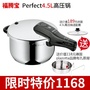 Germany Goods WMF Perfect Pressure Cooker 4.5L 0792629990