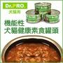 *GOLD*【單罐】Dr.PRO《犬貓素食罐頭》素食犬貓新選擇170g