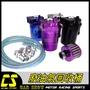 (卡秀汽車改裝精品)9[T0142] 廢油回收桶 廢氣回收筒 廢油氣回收桶 廢油回收筒 油氣回收壼 帶香菇頭