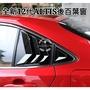豐田 TOYOTA 12代 ALTIS 百葉窗改裝 碳纖紋 亮光黑 消光黑 改裝