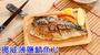 挪威薄鹽鯖魚切片