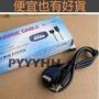 PS Vita PSV主機專用 傳輸線 充電線 USB線 + 轉接頭 (可接一般USB充電)