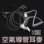 【寶貝屋】空氣導管耳麥 高端品質 抗雜音 高端品質 耳機 麥克風 耳麥 K頭 對講機 無線電 領夾麥克風 軟管 透明耳機